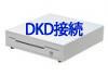 レシートプリンタ接続(DKD)