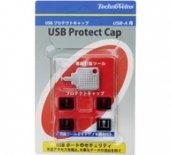 USBPRTA-T4、USBプロテクトキャップ 4個、専用引き抜きツール1個