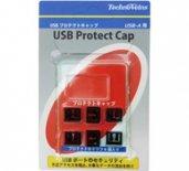 USBPRTA-N6、USBプロテクトキャップ 6個