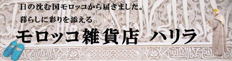 バブーシュ・ミントティーグラス・モロッコ雑貨の通販サイト モロッコ雑貨店ハリラ