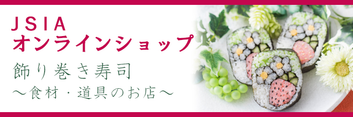 JSIA飾り巻き寿司オンラインショップ