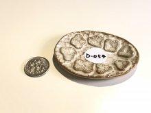 D054:道端のアピラの豆皿:元値2300円