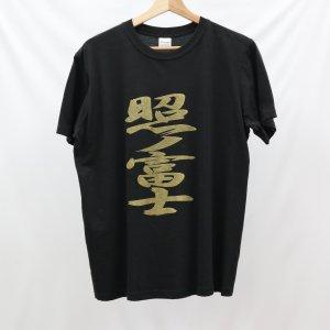 四股名Tシャツ