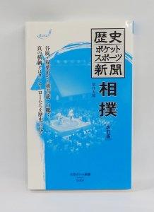 歴史ポケットスポーツ新聞 相撲