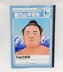 ジャポニカ学習帳(朝乃山)