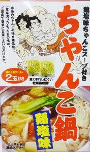 ちゃんこ鍋【鶏塩味】