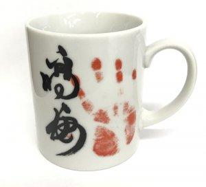 力士手形マグカップ(高安)