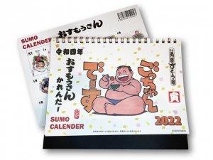琴剣卓上カレンダー【2022年】