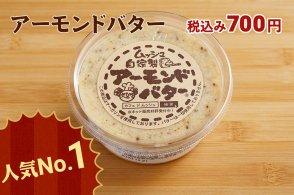 アーモンドバター(単品)