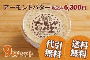 送料無料!!アーモンドバター(9個セット)