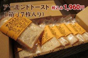 新商品!! アーモンドトースト(1箱7枚入り)