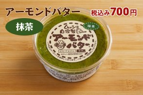 アーモンドバター 抹茶味 (単品)