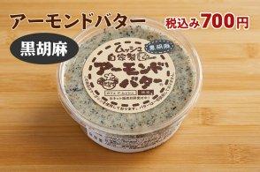 アーモンドバター 黒胡麻味 (単品)