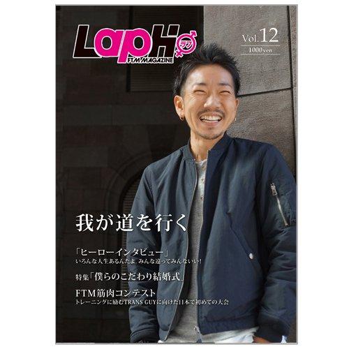 LapH vol.12