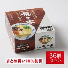 とんこつ こく味 1食入×36個セット