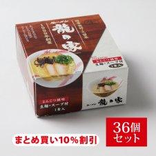 とんこつ 純味 1食入×36個セット