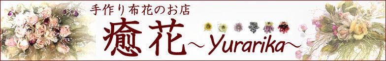 布花のお店 「癒花-Yurarika-」