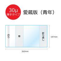 ♯30 コミックカバー・愛蔵[青年](1.000枚)