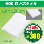 【個包装】600匁バスタオル 60×120cm