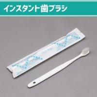 使い捨て/インスタント歯ブラシ
