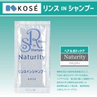 KOSE/NaturityリンスINシャンプー(10ml)