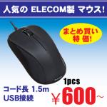 ELECOM 光学式マウス(M-K6URBK/RS)