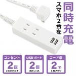 2USB充電ポート付延長タップ(2m/2.4A)