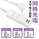 2USB充電ポート付延長タップ(1m/2.4A)