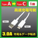 USB-TypeCケーブル(3.0A/1m)