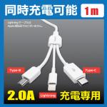 3in1 マルチケーブル(2.0A/1.2m)※充電専用