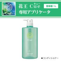 花王 Cue コンディショナー 10L