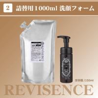 リバイセンス/洗顔フォーム詰替[1000g]