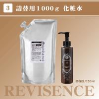 リバイセンス/化粧水詰替[1000g]