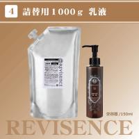 リバイセンス 乳液 詰替用1L