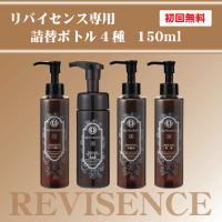 リバイセンス/詰替ボトル[150ml]