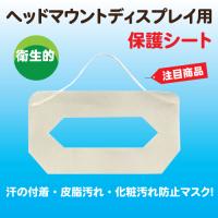 ヘッドマウントディスプレイ用保護シート(30枚)