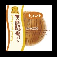 天然酵母パン[チョコレート]