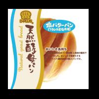 天然酵母パン[塩バター]