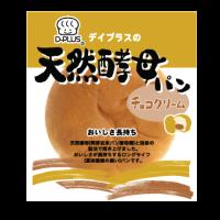 餡入/天然酵母パン[チョコクリーム]