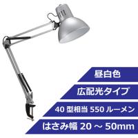 LEDスイングアームライト《シルバー》