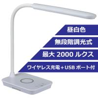 WL-700 ワイヤレス充電機能付き LEDスタンドライト《ホワイト》