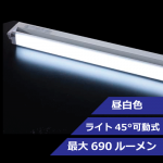 LEDエコスリム[558mm]スイングタイプ