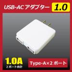 USB-ACアダプター(1.0A/2個口)