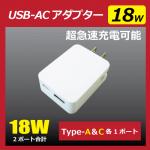 USB-ACアダプター(18W/2個口)