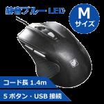 静音ブルーLEDマウス[ブラック]