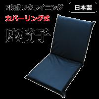 カバーリング式 座椅子
