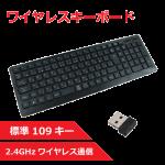 ワイヤレスキーボード2.4GHz