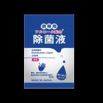 〈使い切り〉アルコール除菌液(2ml)