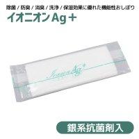 日本製 銀イオンおしぼり イオニオンAg+エコ