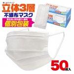 [個包装]立体3層不織布マスク[50枚]